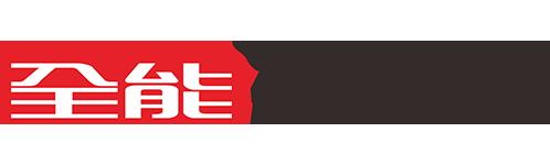 全能logo